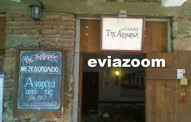 Αγγελίες - Χαλκίδα: Το «Μεζεδοπωλείο της Αργυρώς» ζητά γυναίκα για την κουζίνα
