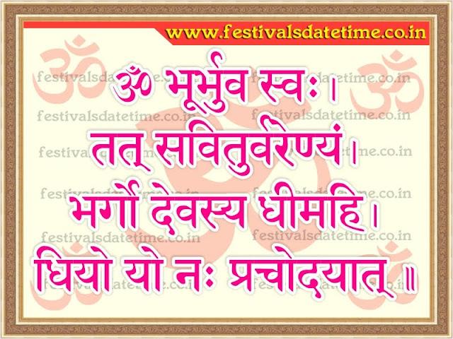 गायत्री मंत्र हिंदी में, Gayatri Mantra in Hindi Photo