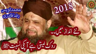 Rok Leti Hai Apki Nisbat with Different Touch | by Owais Raza Qadri