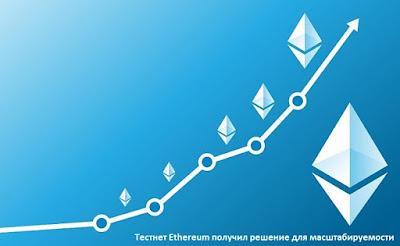 Тестнет Ethereum получил решение для масштабируемости