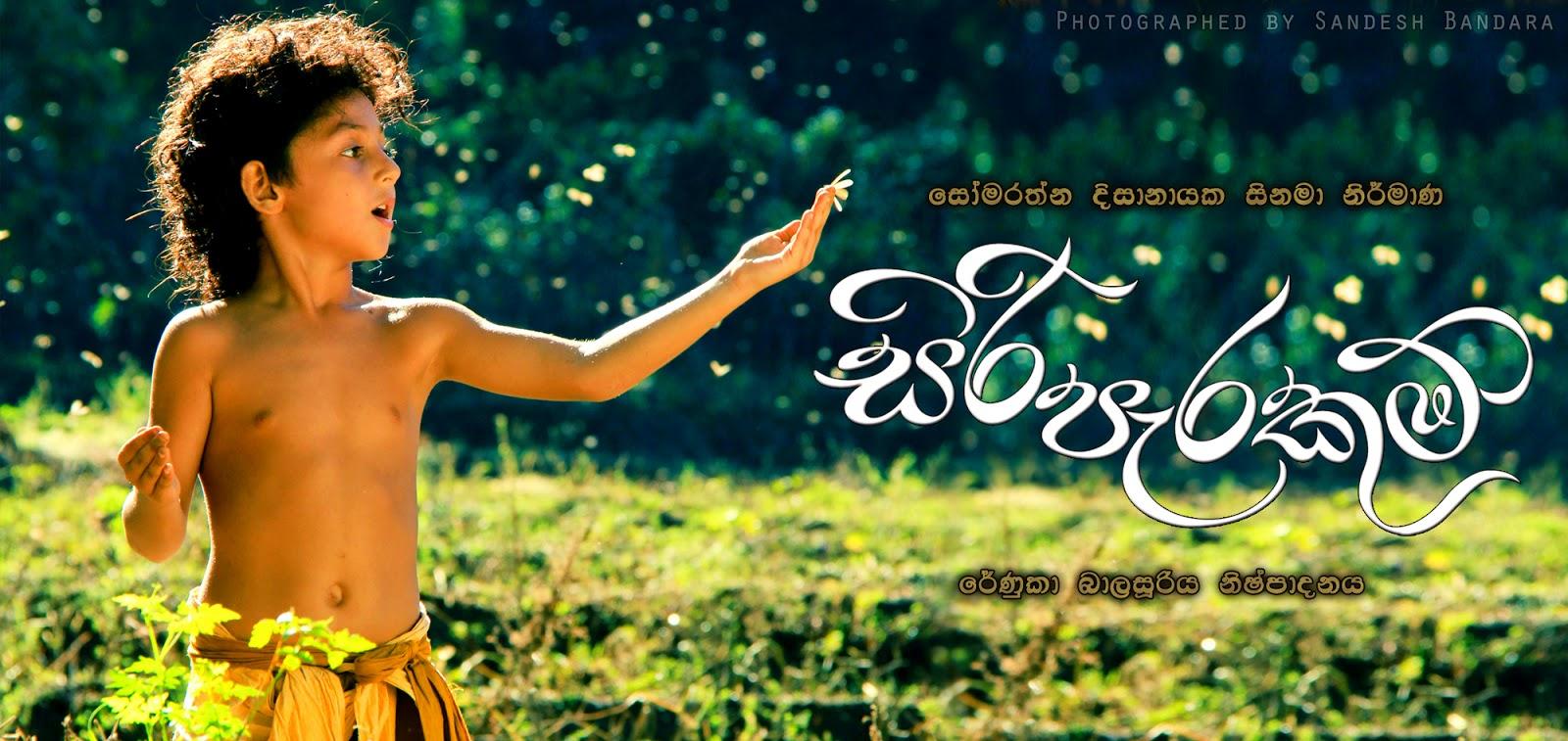 Sinhala film song mp3 free download.