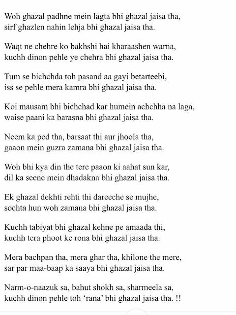 Urdu Ghazal:  Woh ghazal padhne mein lagta bhi ghazal jaisa tha,   sirf ghazlen nahin lehja bhi ghazal jaisa tha.  Waqt ne chehre ko bakhshi hai kharaashen warna,