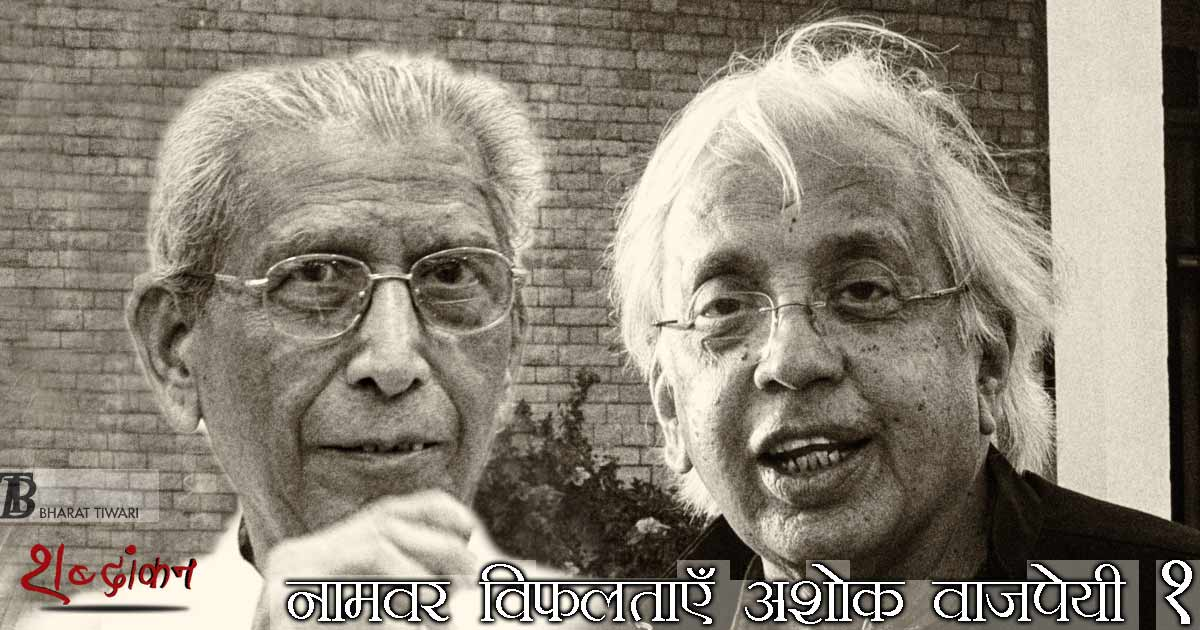 On Namvar Singh's 90th birthday, Ashok Vajpeyi critically analyse his work. Part 1 of 3