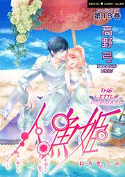 Erotic Fairy Tales - The Little Mermaid