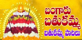 Telangana Bathukamma Paatalu MP3 Songs Download Telangana Bathukamma Paatalu MP3 Songs Download Download Bathukamma Paatalu to celebrate at Schools Bathukamma MP3 Songs Download Here telangana-bathukamma-paatalu-mp3-songs-download/2018/10/telangana-bathukamma-paatalu-mp3-songs-download.html