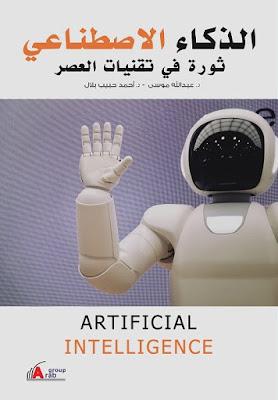 كتاب الذكاء الاصطناعي ثورة في تقنيات العصر