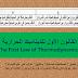 القانون الأول في الثیرمودینامیك  First Law of Thermodynamics