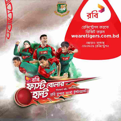 Robi-Fast-Bowler-Hunt-SMS-Online-Registration-Trial-Schedule