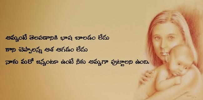 happy-mothers-day-images-quotes-greetings-wishes-in-telugu-2017