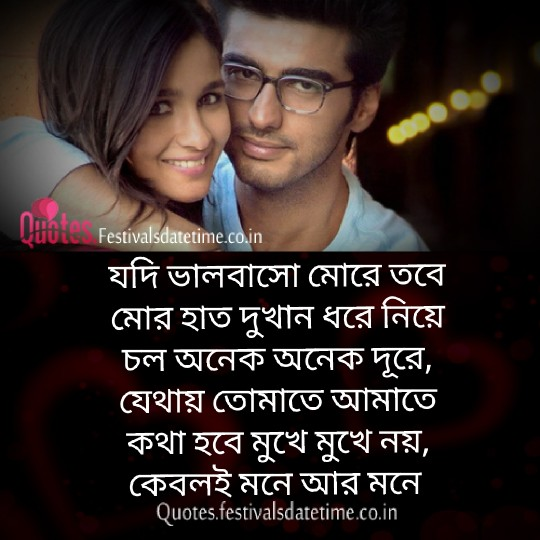 Bangla Whatsapp Love Shayari Status Free share