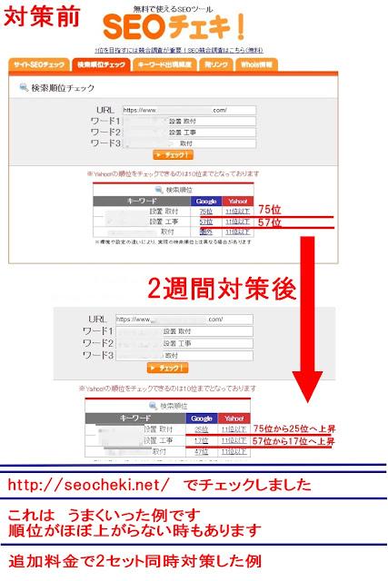 http://seocheki.net/?m=rank