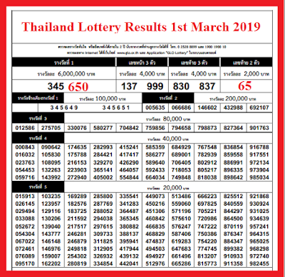 Thai-Lottery-REsults-1st-March-2019
