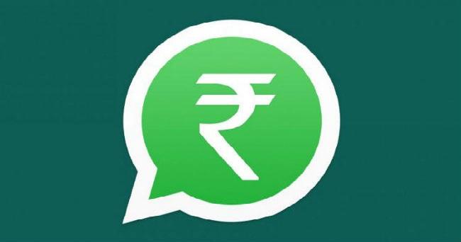 WhatsApp पर अब मैसेज के साथ पैसे भी भेजें, शुरू हुआ UPI फीचर