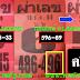 มาแล้ว...เลขเด็ดงวดนี้ 3ตัวตรงๆ หวยซอง ผ่าเลข งวดวันที่ 30/12/60