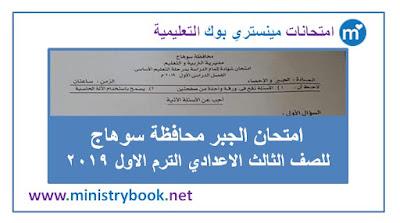 امتحان الجبر محافظة سوهاج للصف الثالث الاعدادى الترم الاول 2019