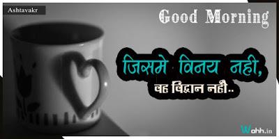 Ashtavakr-Quotes-in-Hindi