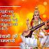 बसंत पंचमी Images  शायरी शुभकामनाये 2018 | सरस्वती पूजा इमेजेज विशेस शुभकामनाये WhatsApp Status Shayari Images in Hindi