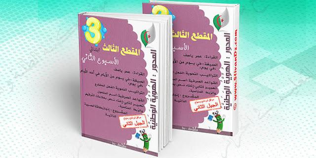 مراجعات الأسبوع الثاني من المقطع الثالث اللغة العربية السنة الثالثة إبتدائي