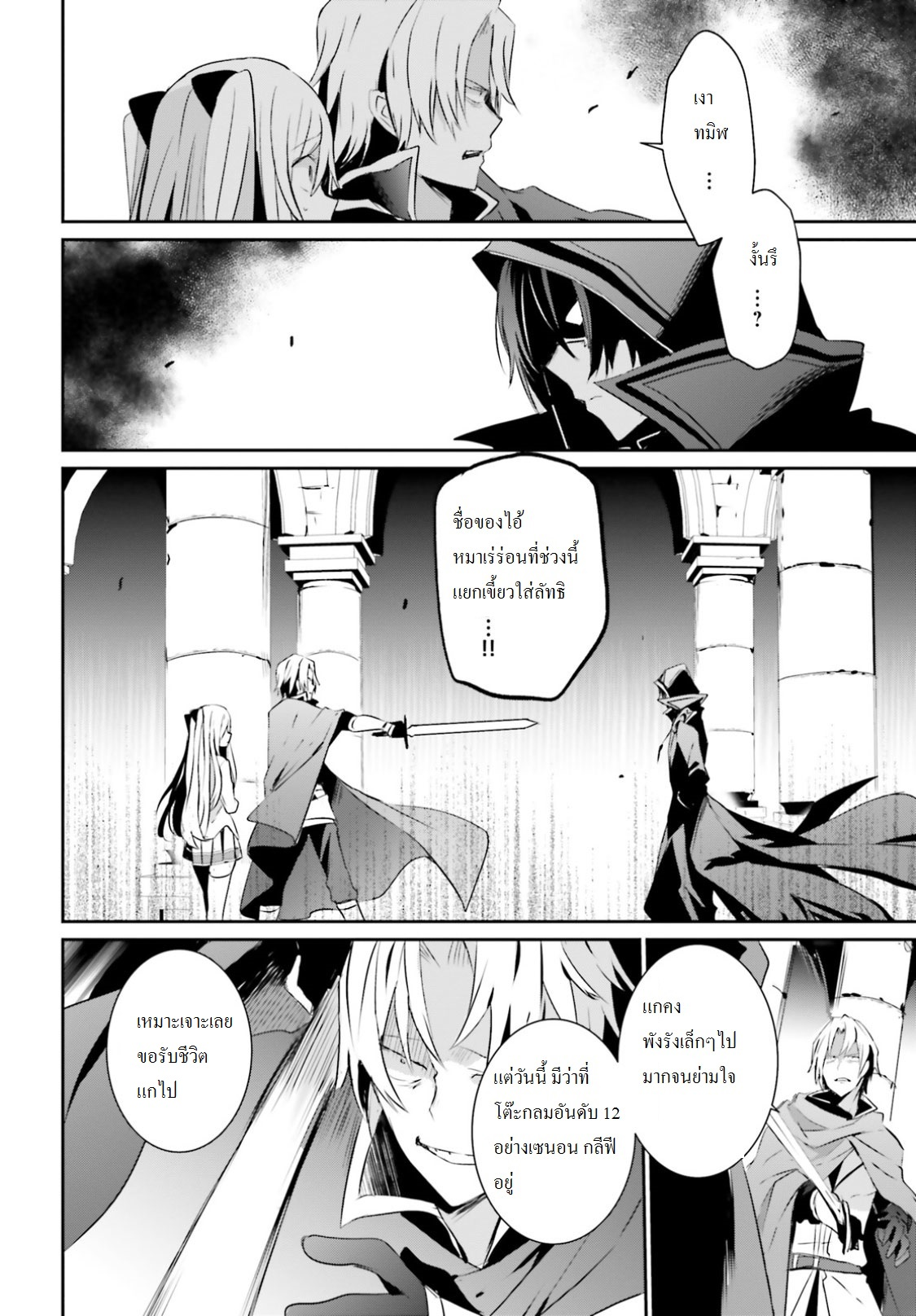 อ่านการ์ตูน Kage no Jitsuryokusha ni Naritakute! ตอนที่ 6 หน้าที่ 13