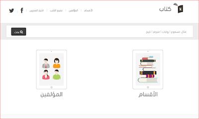 أفضل موقع عربي للكتب الإلكترونية القيمة