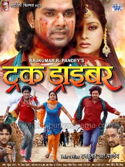Nepali movie truck driver mp3 song.