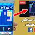 أفضل تطبيق لعمل بث مباشر على الفيسبوك أو اليوتيوب من خلال هاتفك الأندرويد