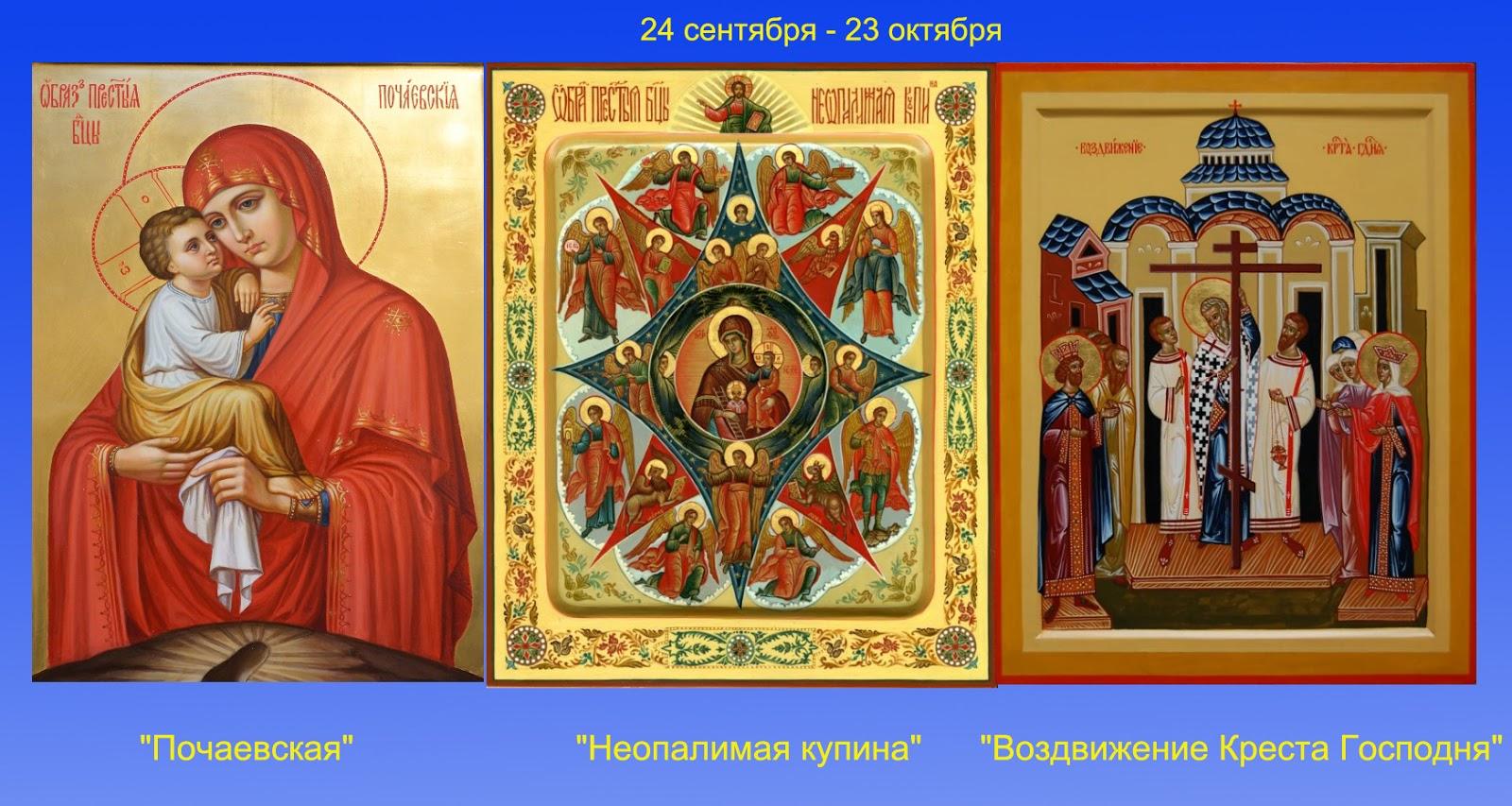 иконы по дате рождения человека фото находясь