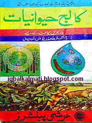 Biology Notes For Class 12 Urdu Medium Intermediate PDF Free