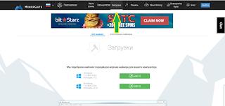 MinerGate – софтуер за копаене на Биткойн