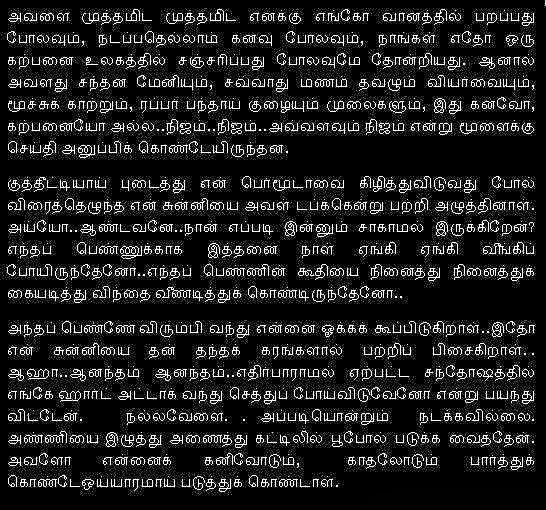 Tamil Kama Kathai,Anni Tamil Kamakathaikal,Tamil