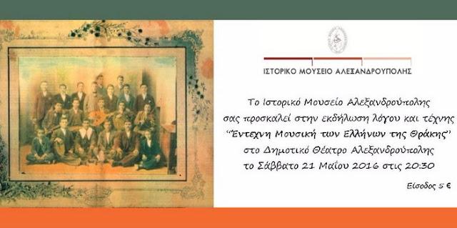 Αλεξανδρούπολη: Εκδήλωση λόγου και τέχνης, με θέμα την Έντεχνη Μουσική των Ελλήνων της Θράκης
