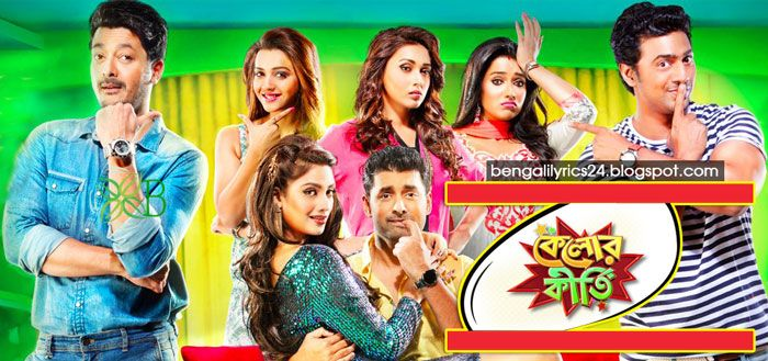 Kelor Kirti (2016) Songs Lyrics