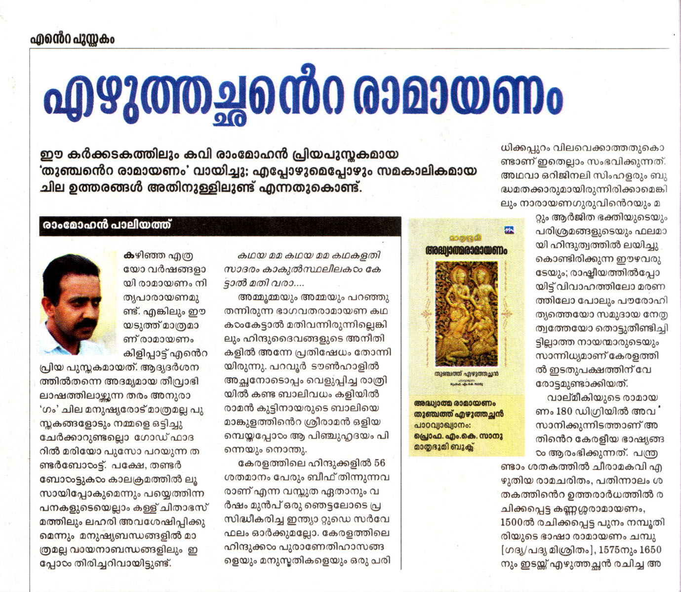Nama ramayanam pdf