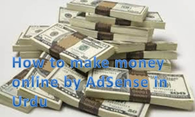 How to make money online by AdSense in Urdu