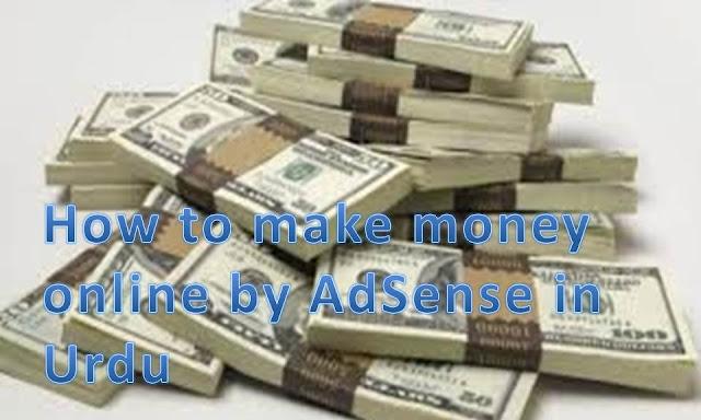 How to make money online by AdSense in Urdu