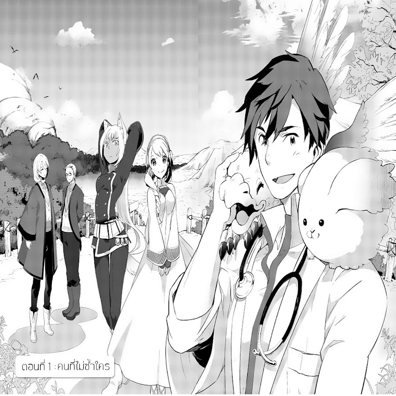 Jui-san no Oshigoto in Isekai - หน้า 3