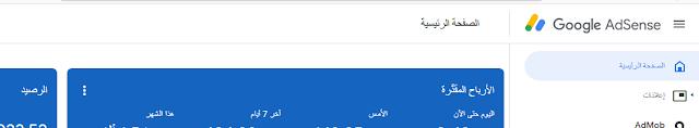اسعار اعلانات جوجل ادسنس