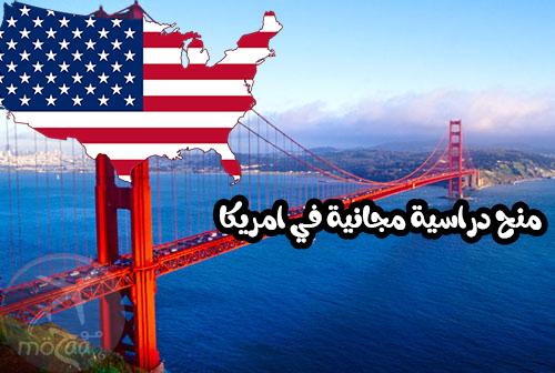 الدراسة في امريكا – منح دراسية في امريكا مجانا + امكانية التدريب