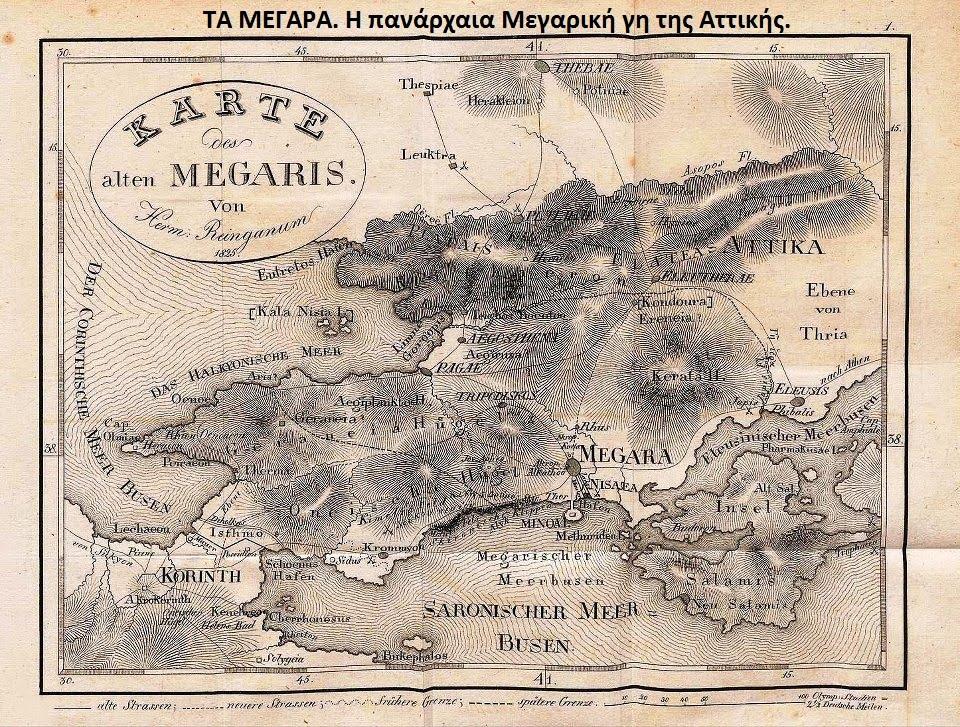 Τα Μέγαρα. Η πανάρχαια Μεγαρική γη της Αττικής.