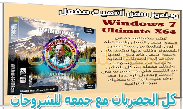 تحميل ويندوز سفن ألتميت مفعل | Windows 7 Ultimate X64 | بتحديثات مارس 2019