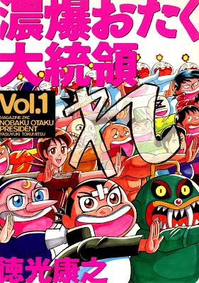 [Manga] 濃爆おたく大統領 第01巻 [Nobaku Otaku Daitoryo Vol 01] Raw Download