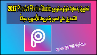 PicsArt Photo Studio 2017