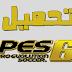 تحميل لعبة بيس 6 Pes بدون تثبيت من Mediafire