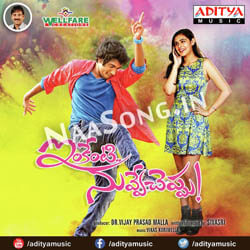 Inkenti Nuvve Cheppu (2016) Telugu Movie Audio CD Front Covers, Posters, Pictures, Pics, Images, Photos, Wallpapers