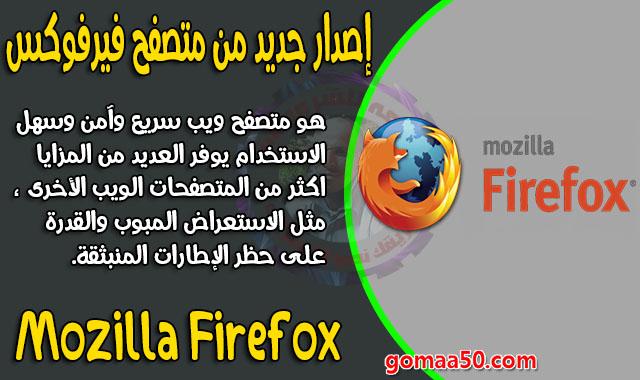 إصدار جديد من متصفح فيرفوكس  Mozilla Firefox 66.0.5 Final