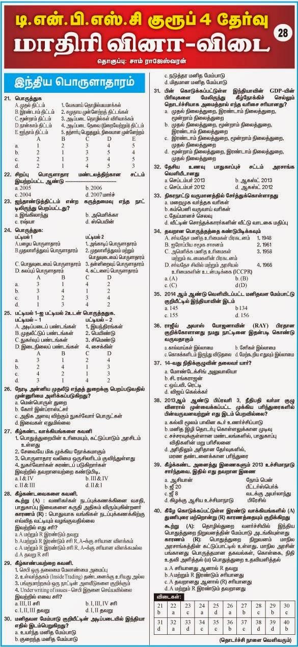 Government exam online test