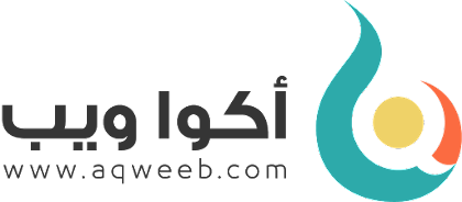 أكوا ويب - موقع شامل لرواد الويب العربي