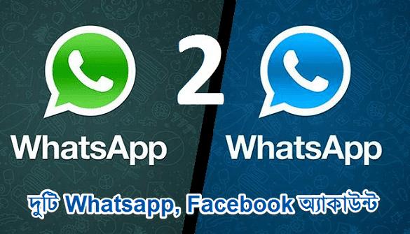 এনড্রয়েড মোবাইল ফোনে এক সঙ্গে দুটি ফেসবুক , ২ টি Whatsapp এর ব্যবহার