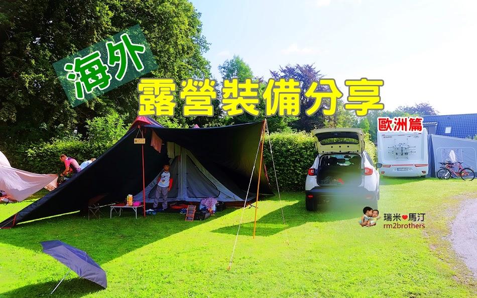 海外露營裝備分享