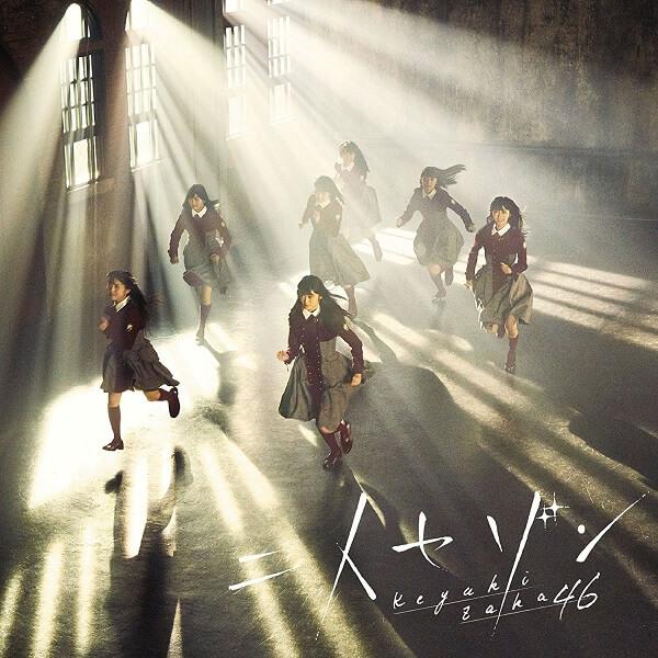 欅坂46 (Keyakizaka 46) – 大人は信じてくれない Lyrics 歌詞 MV